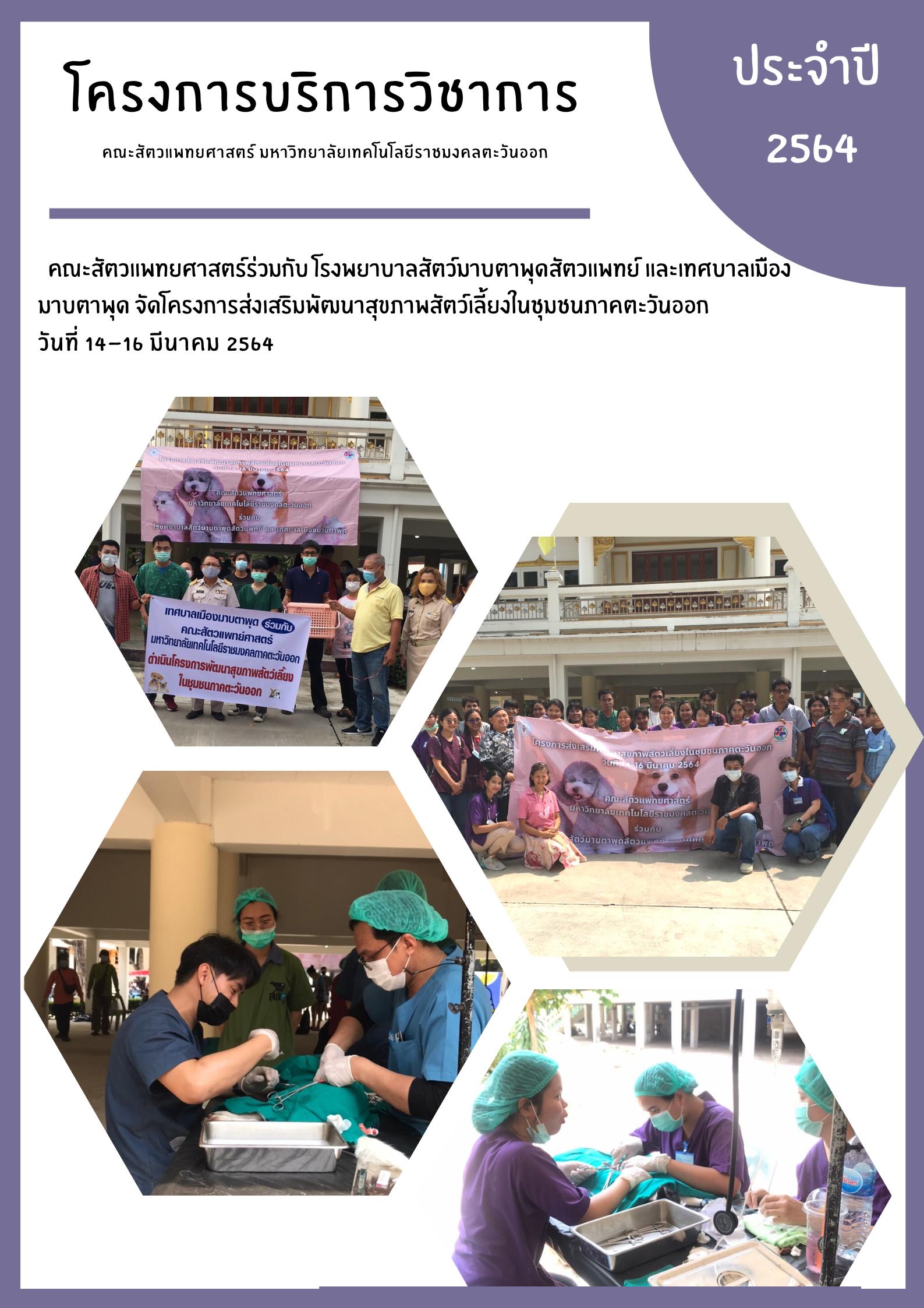 โครงการบริการวิชาการ (ส่งเสริมพัฒนาสุขภาพสัตว์เลี้ยง) ประจำปี 2564