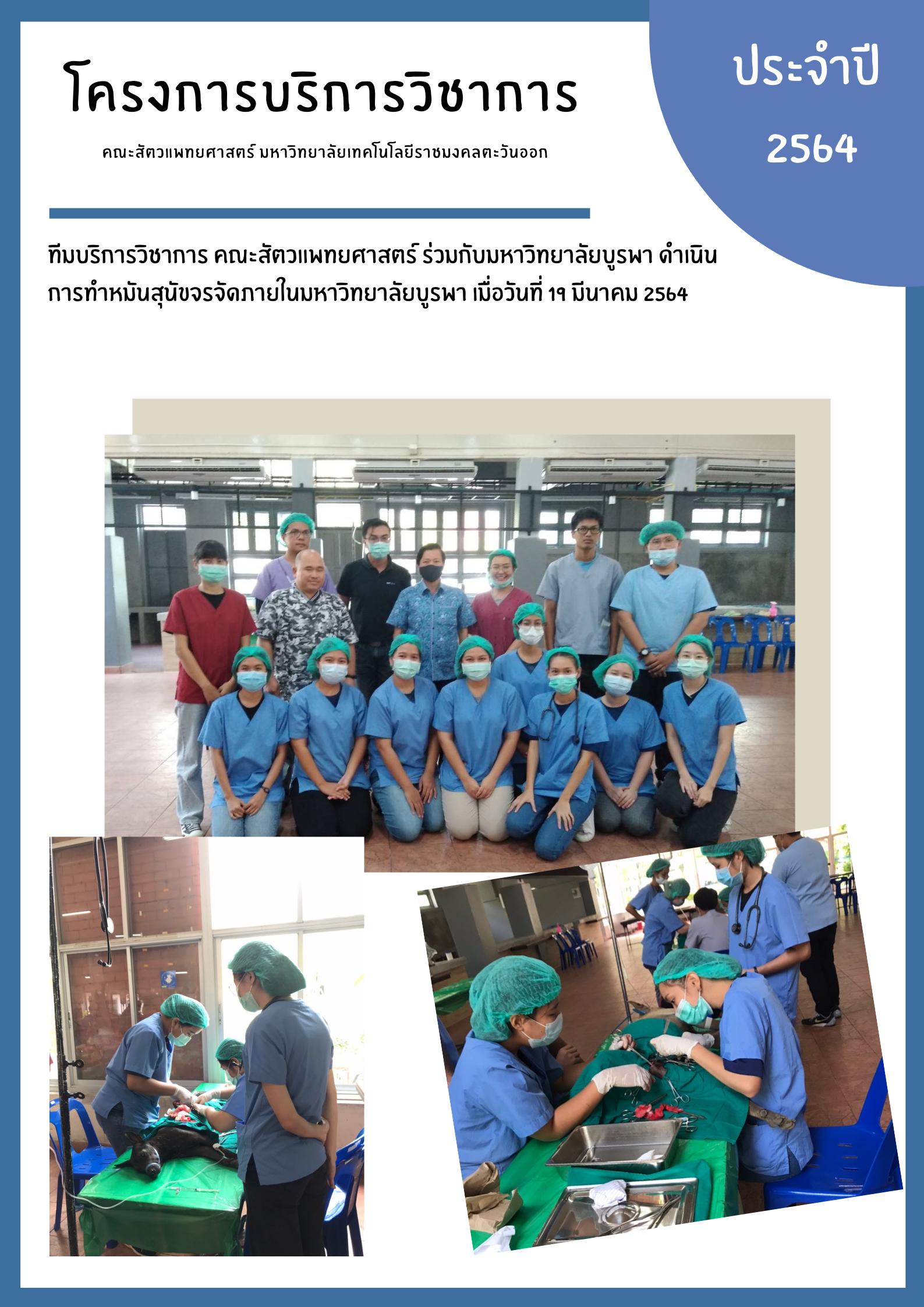 โครงการบริการวิชาการ (ม.บูรพา) ประจำปี 2564